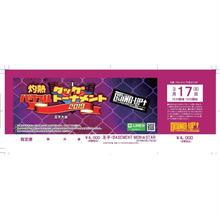 【HEAT-UP】3.17王子大会前売りチケット【指定席】