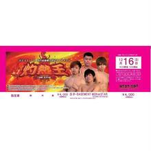 【HEAT-UP】12.16王子大会前売りチケット【指定席】