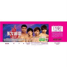 【道場マッチスペシャル】8.19王子大会前売チケット【指定席】