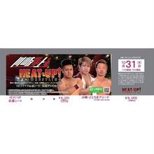 【HEAT-UP】10.31とどろきアリーナ大会前売りチケット【さよならド根性シート】