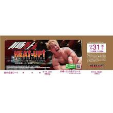 【HEAT-UP】10.31とどろきアリーナ大会前売りチケット【田村和宏応援シート】