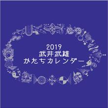 2019年 武井武雄 かたちカレンダー