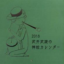 2018年武井武雄コドモノクニカレンダー