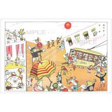 ポストカード カヘルノマチ(ipm_0975)