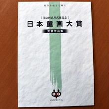 第2回日本童画大賞受賞作品集(pl_1079)