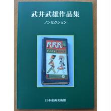 武井武雄作品集(ノンセクション)(pl_1102)