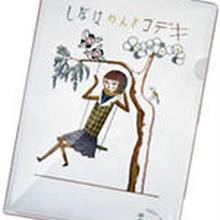 クリアファイル キデコさん(pl_6126)