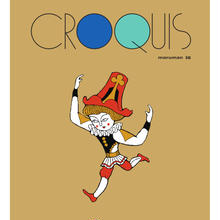 クロッキーブック ラムラム王(pl_5018)