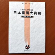 第1回日本童画大賞受賞作品集(pl_1078)
