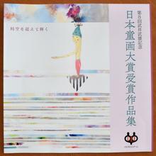 第8回日本童画大賞受賞作品集(pl_1183)