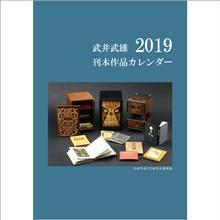 2019年 武井武雄刊本作品カレンダー
