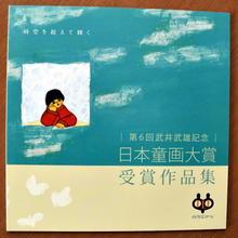 第6回日本童画大賞受賞作品集(pl_1155)