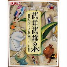 別冊太陽 武井武雄の本(ib_2165)