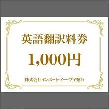 英語翻訳代行 - 日本語400文字または英文200単語までで2000円