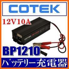 【COTEK】12V用ディープサイクルバッテリー対応 全自動充電器 10A(MAX)