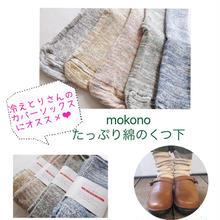 【冷えとりさんのカバーソックスにオススメ】mokono  たっぷり綿くつ下