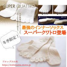 【冬季限定】最強のインナー靴下!スーパークワトロ(単品)4層エアイン構造+温かさアップ!!