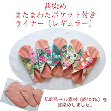 【新商品】茜染めネル*またまわたポケット付きライナー(レギュラー)