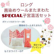 【祝・またまわた商標化記念限定】ロング・茜染ウールまたまわた子宮温活スペシャルセット+本のプレゼント♡