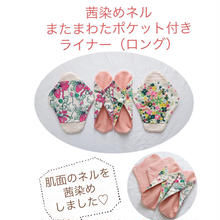 【新商品】茜染めネル*またまわたポケット付きライナー(ロング)