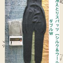 【冬季限定】冷えとりスパッツ[シルク&ウール]Wダブル