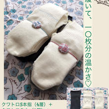 【冬季限定】冷えとり靴下・3枚履いて10枚履きのようなセット♡