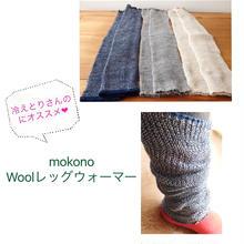 クネクネ  Woolレッグウォーマー (wool100%)