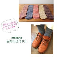 【冷えとりさんのカバーソックスにオススメ❤︎】mokono  色あわせミドル