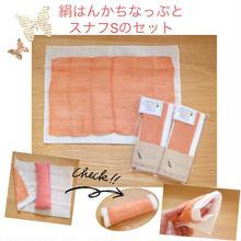 茜染・絹はんかちなっぷとスナフSのセット(布ナプキン・ライナーにおススメです)