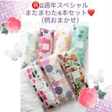 再販【祝2周年SP】限定5セット★またまわた4本(柄おまかせ♡)