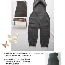 【冬季限定】5分丈・はらまきパンツ(シルク&ウール)