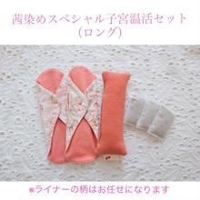 【セットがお得】茜染めスペシャル子宮温活セット(ロング)