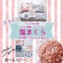 【夏季限定】ヒマラヤ岩塩・ピンクソルトの塩まくら PLAIN(生薬なし)