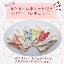またまわた商標化記念【NEW】またまわたポケット付きライナー(レギュラー)単品1枚