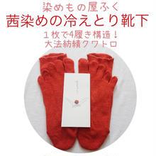 【茜染め】1枚で4枚履きの心地良さ❤︎クワトロ[シルク&ウール]インナーソックス(5本指タイプ)