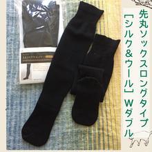 【冬季限定】先丸ソックスロングタイプ[シルク&ウール]Wダブル 冬季限定