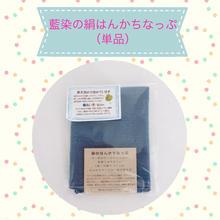 絹のはんかちなっぷ(単品)藍染め