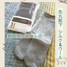 先丸タイプ靴下・シルク&ウール 冬季限定