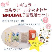 【祝・またまわた商標化記念限定】レギュラー ・茜染ウールまたまわた子宮温活スペシャルセット+本のプレゼント♡