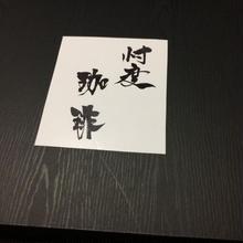 忖度珈琲(ドリップパック珈琲とクッキーセット)