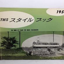 【中古】T.M.S スタイルブック 1956 車両図面集 ss1802-255