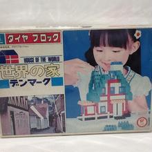 【中古】世界の家 デンマーク ダイヤブロック KAWADA ss1712-191