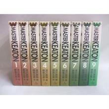 【中古】マスターキートン MASTER KEATON ワイド版 1~9巻 全巻セット 浦沢直樹 小学館 1609-71SK