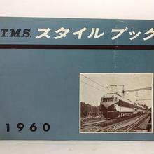 【中古】T.M.S スタイルブック 1960 車両図面集 ss1802-251