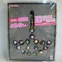 【中古】【未開封】 AKB48ちょ幸運のストラップ 1612-74SK
