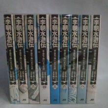 【中古】 李朝水滸伝 新装版 全9巻セット 3254SK
