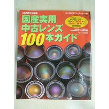 【中古】国産実用中古レンズ100本ガイド 学研 1711-15SK