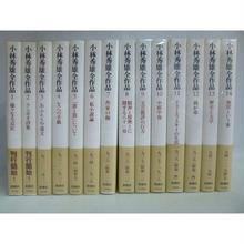 【中古】 小林秀雄全作品集 1~14巻セット 181-154SK