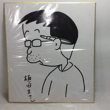 【中古】植田まさし サイン色紙 真贋不明 ss1803-33