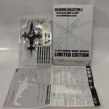 【中古】エフトイズ 1/144戦闘機 ヘリボーンコレクション3 Ka-50ホーカム ワンフェス ss1804-56